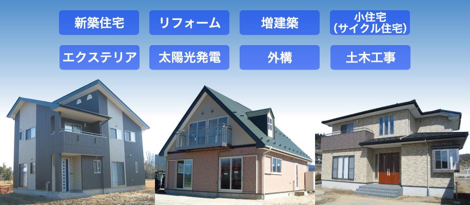 新築住宅、リフォーム、増建築、小住宅(サイクル住宅)、エクステリア、太陽光発電、外構、土木工事