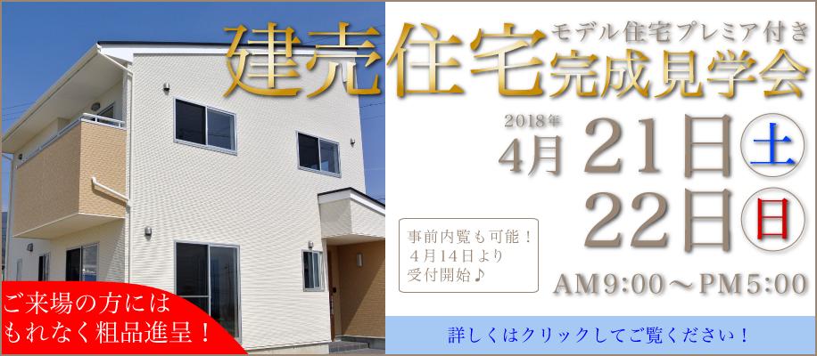 建売住宅完成見学会のお知らせ